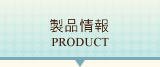PRODUCT | 製品情報